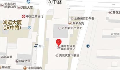 地点:南京市秦淮区汉中路169号—南京金丝利喜来登酒店