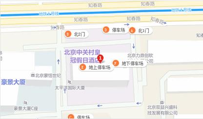地点:中国北京海淀区知春路106号—北京中关村皇冠假日酒店