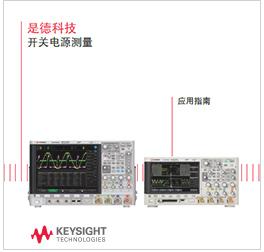 开关电源测量应用指南