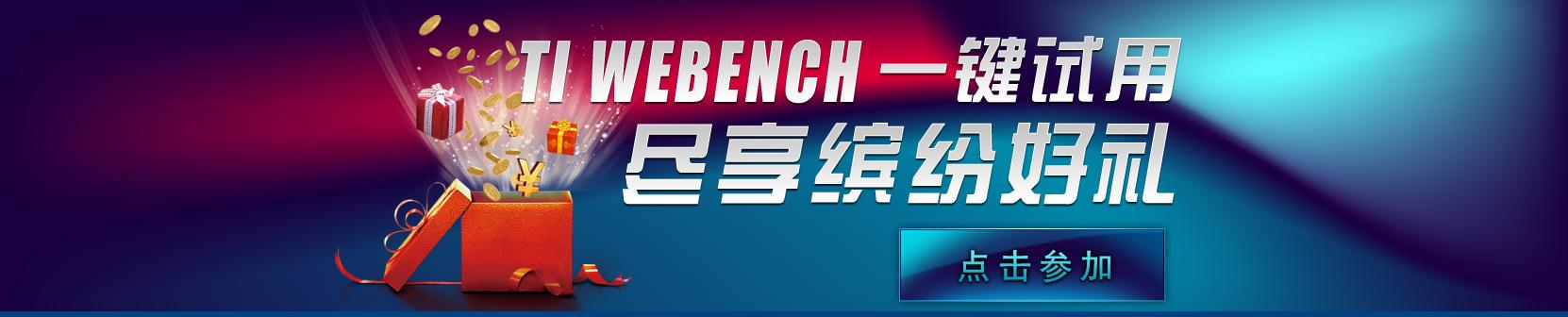 ti-webench